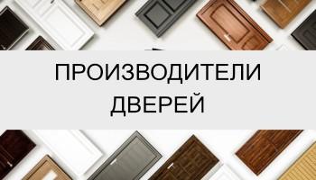 Лучшие производители межкомнатных дверей
